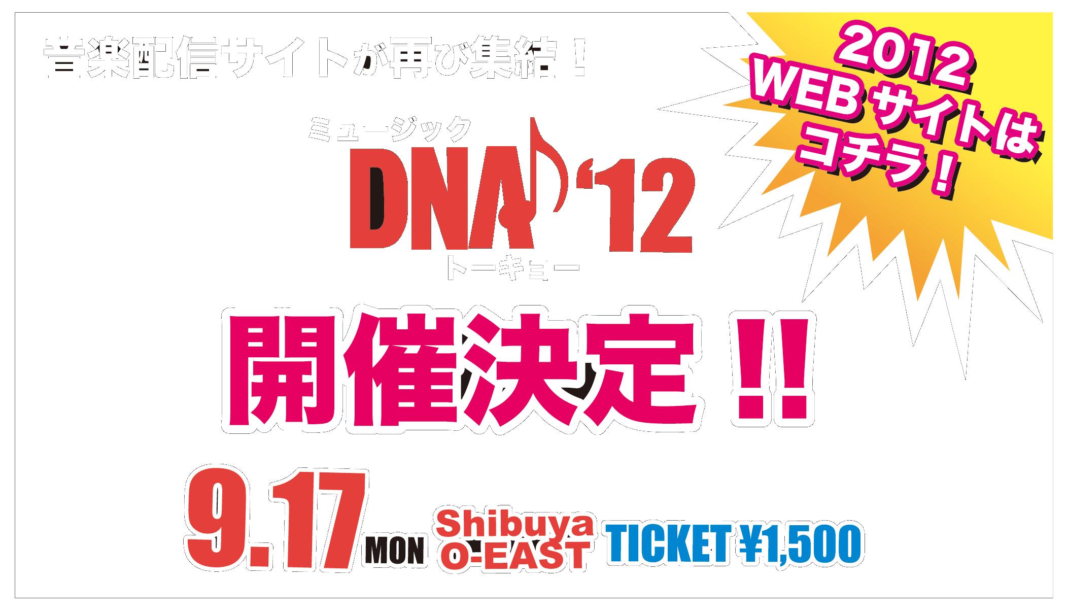 ミュージックDNA2012リンク