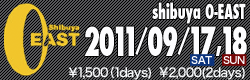場所:渋谷O-EAST 日時:2011.9.17/18 料金:\1,500(1day)/\2,000(2days)
