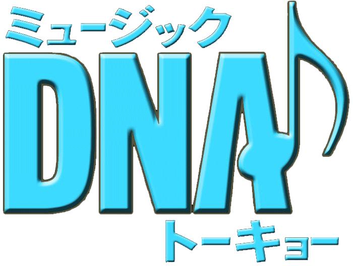 ミュージックDNAトーキョー